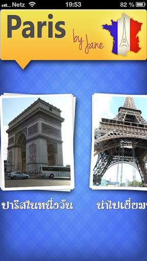 Paris by Jane
