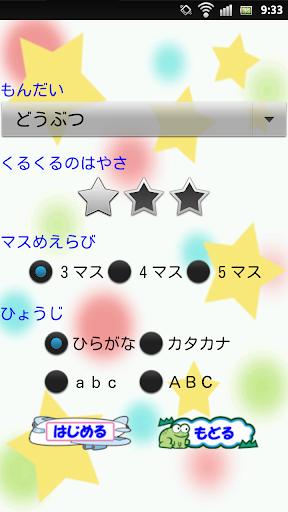 玩教育App くるくるキッズ免費 APP試玩