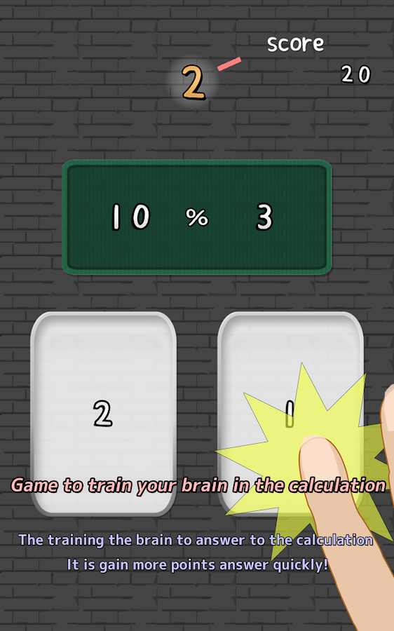 Brain knead -Remainder-- screenshot