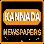 All Kannada News Paper