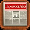 Πρωτοσέλιδα – Frontpages.gr logo