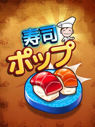 寿司ポップ for Kakao