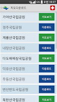 Screenshot of 국립공원 산행정보