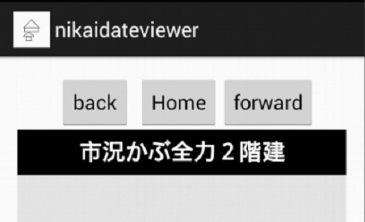 nikaidateViewer - screenshot