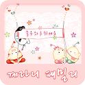NK 카톡_계라니패밀리_좋은하루 카톡테마