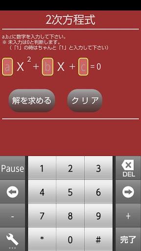2次方程式-解の公式(Quadratic equation)