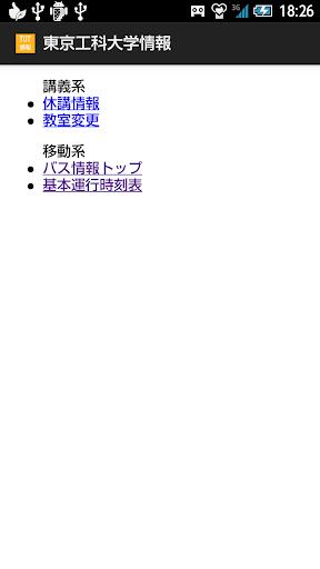 TUT(東京工科大学)