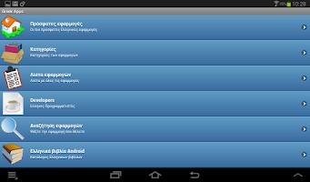 Screenshot of Greek Apps