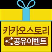 카스이벵★공유이벤트 모두모아★카카오스토리채널 카스이벤트