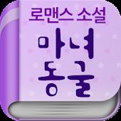 [로맨스소설] 마녀동굴
