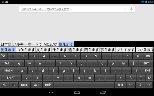 Mozcエンジン 日本語フルキーボード For Tablet