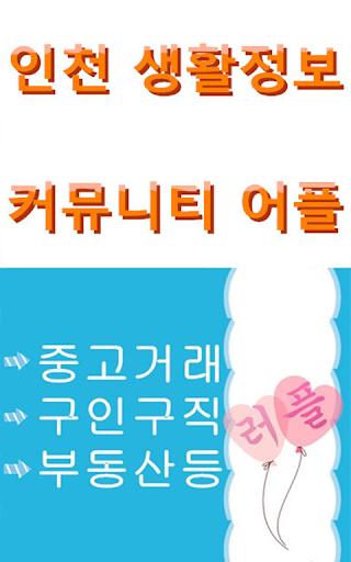 인천 러플