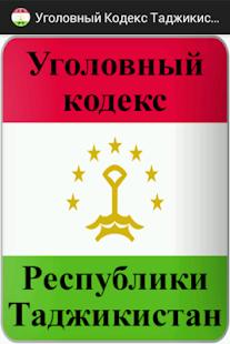 Lastest Уголовный кодекс Таджикистана APK