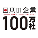 日本の企業100万社 logo