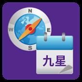 九星気学カレンダー