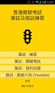 香港駕駛考試練習 筆試及路試