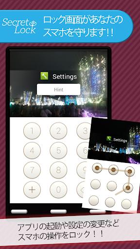 無料工具AppのSecretLock/アプリロック画面をパスワード管理/無料|記事Game