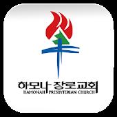 하모나장로교회
