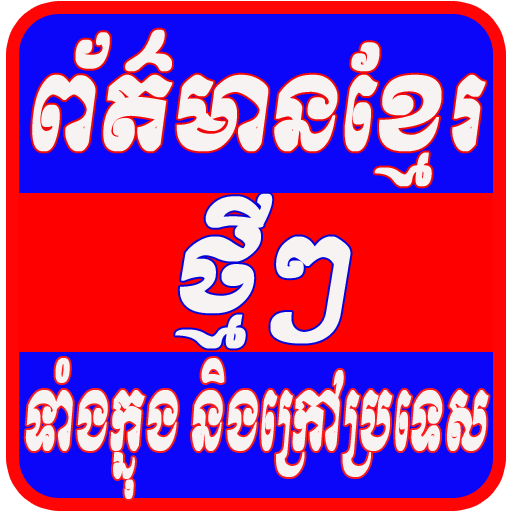 Khmer Hot News For Android