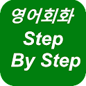 영어회화  Step By Step (Lite) icon