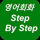 영어회화  Step By Step (Lite) icon