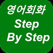 영어회화  Step By Step (Lite)