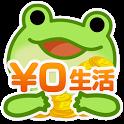 【毎月2000円稼げる】 フリチケ【登録不要でGET!】 icon