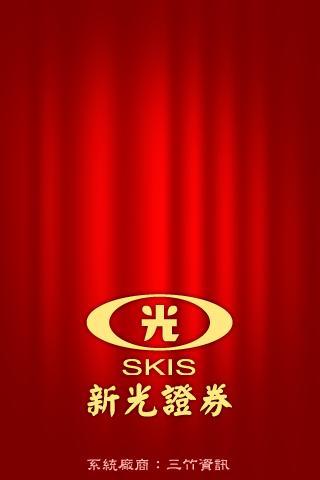sk88新光證券【富貴角10號】- screenshot