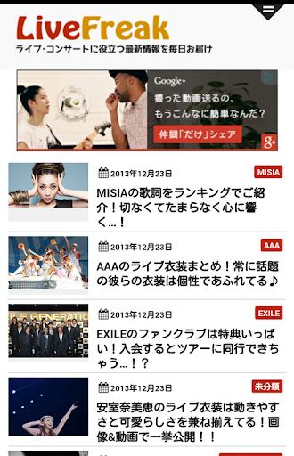 【免費新聞App】毎日更新★Jポップ、Jロック専門ライブ情報!ライブフリーク-APP點子