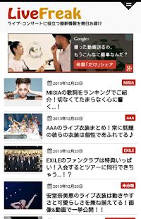 毎日更新★Jポップ、Jロック専門ライブ情報!ライブフリーク