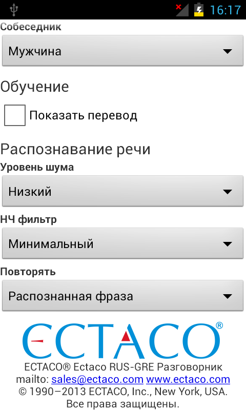 Russian<->Greek Phrasebook- screenshot