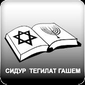 Сидур Тегилат Гашем на русском