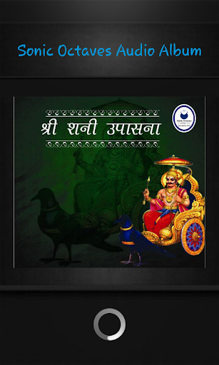 Shree Shani Upasana - Demo