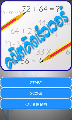 คณิตคิดเร็วเวอร์ - Math Fun