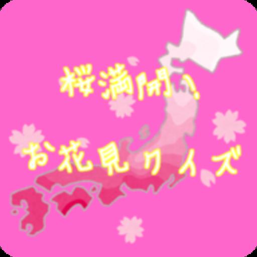 桜前線!お花見クイズ!