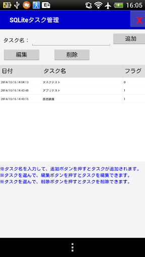 SQLiteタスク管理