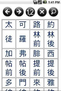 Chinese Big Text Bible 大字聖經- screenshot thumbnail