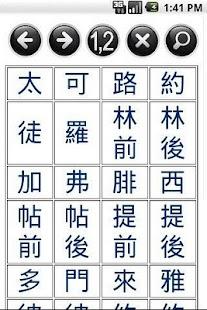 大字中文聖經