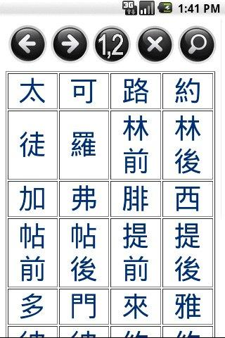 Chinese Big Text Bible 大字聖經 - screenshot