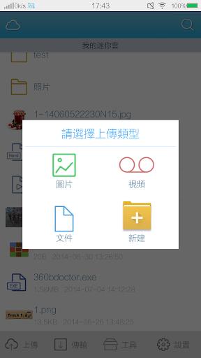 【免費生產應用App】迷你雲-APP點子