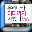 [국내여행] 우리나라 어디까지 가봤니? icon