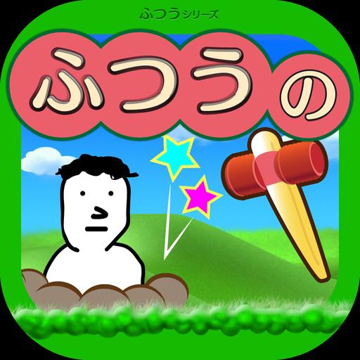 ふつうのおっさんたたき-無料アクションゲーム(もぐらたたき)