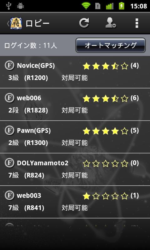 将棋オンライン- screenshot