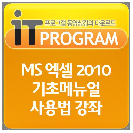 MS 엑셀 2010 기초메뉴얼 사용법 강좌