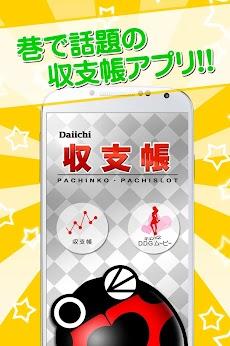 話題の便利な収支帳★Daiichiパチンコ・パチスロ収支帳のおすすめ画像2