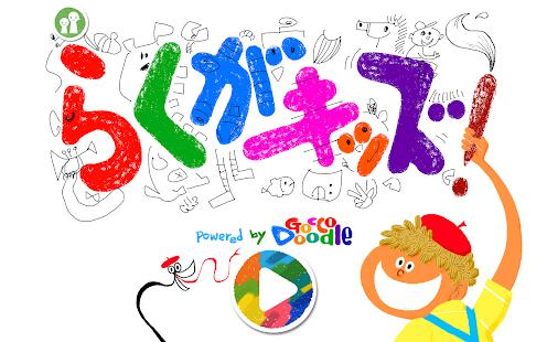 お絵かき らくがキッズ 幼児子供向けのおえかき知育教育アプリ-おすすめ画像(12)