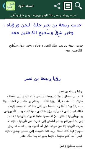 السيرة النبوية لإبن هشام-تفعيل