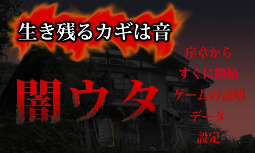 闇ウタ ~恐怖体感ゲーム~