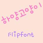 RixWhitecat Korean Flipfont icon