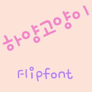 RixWhitecat™ Korean Flipfont 娛樂 App LOGO-硬是要APP